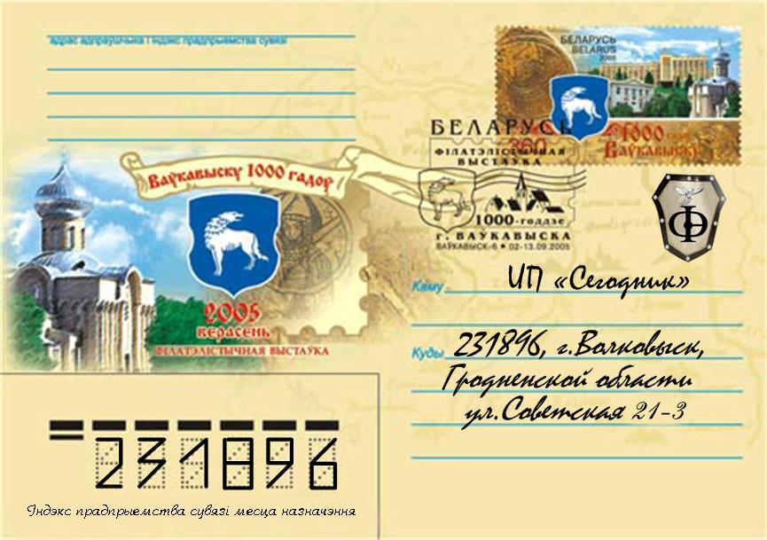 Что нужно чтобы отправить открытку по россии 86